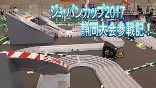 ミニ四駆ジャパンカップ2017静岡大会参戦記!