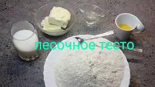 Песочное тесто рецепт |  Рецепт приготовления песочного теста