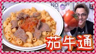 【茶餐廳】蕃茄牛肉通粉 [Eng Sub]