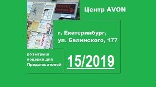 ЦА Белинского. Розыгрыш подарка 15/2019 среди Представителей