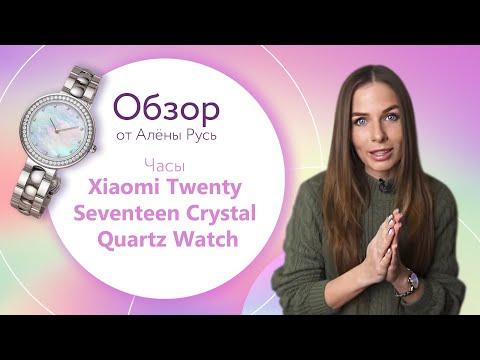 Часы Xiaomi Twenty Seventeen — Обзор от Алены Русь