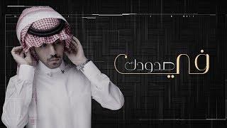 تحميل و مشاهدة عبدالله الخشرمي - في صدودك (حصرياً) | 2019 MP3