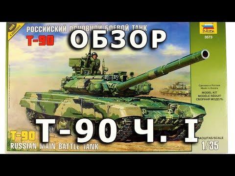 T-90 Main Battle Tank Zvezda 1:35 Kit Z3573