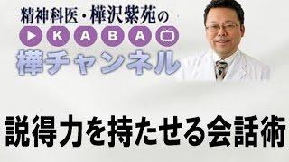説得力を持たせる会話術 【精神科医・樺沢紫苑】 - YouTube