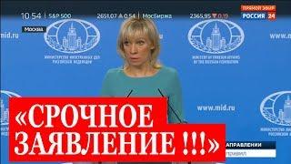 Срочное ЗАЯВЛЕНИЕ Марии Захаровой по ситуации на Украине
