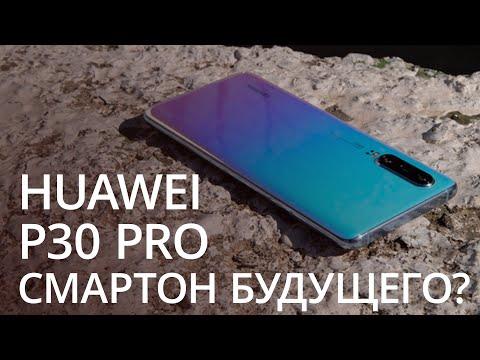 Честно о Huawei P30 Pro. Смартфон будущего? Полный обзор