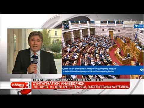 Δεύτερη ημέρα συζήτησης στη Βουλή για την αναθεώρηση του Συντάγματος   19/11/19   ΕΡΤ
