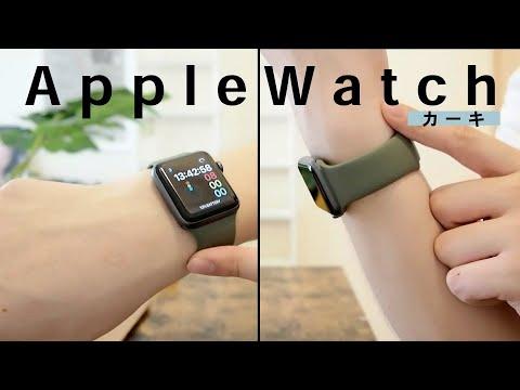 【Apple Watch】Apple Watch純正スポーツバンドのカーキをレビュー。とりあえずオシャレ。