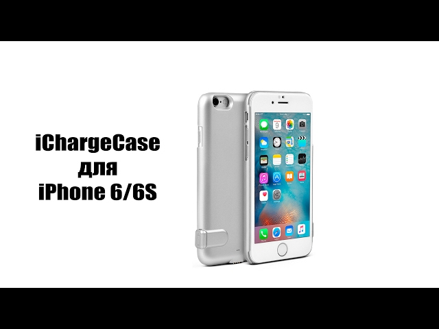 Видео iChargeCase