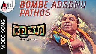 Drama | Bombe Adsonu - Pathos | Rocking Star YASH | Rebel Star AMBARISH | Yogaraj Bhat