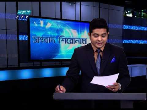 04 PM News Headline || বিকেল ০৪টার সংবাদ শিরোনাম || 27 February 2021 || ETV News