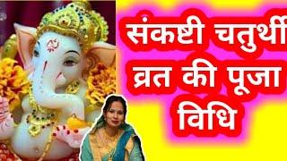 संकट चतुर्थी व्रत की पूजा विधि, sakat chauth vrat pooja vidhi in hindi, sankashti chaturthi pooja