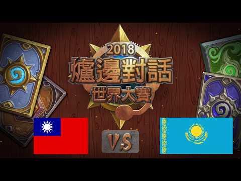 台灣 vs 哈薩克  | 2018 世界大賽爐邊對話