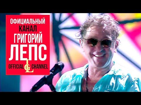 Григорий Лепс - Ну и что (Full HD, Live 2017)
