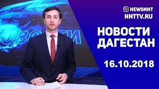 Новости Дагестан 16.10.2018 год