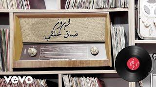 Fairuz, فيروز - Dak Khilkeh ضاق خلقي (Lyric Video)