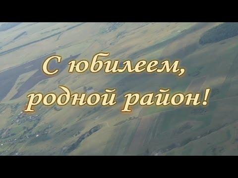 Юбилейный фильм 85 лет. Мишкинский район