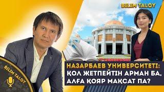 BILIM TALQY. Назарбаев Университеті: қол жетпейтін арман ба, алға қояр мақсат па?