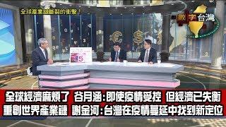 數字台灣HD299 疫情撞擊下的中國經濟! 謝金河 吳金榮 林宏文