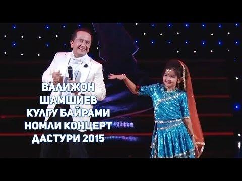 ВАЛИЖОН ШАМШИЕВ 2016 КОНЦЕРТ ДАСТУРИ СКАЧАТЬ БЕСПЛАТНО