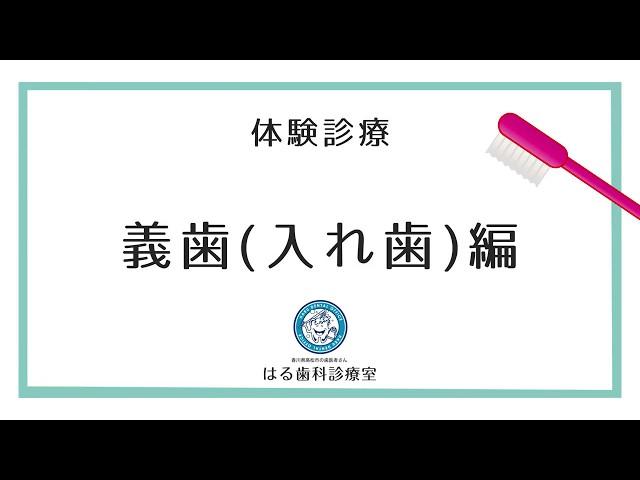 【体験診療】義歯(入れ歯)編 サムネイル