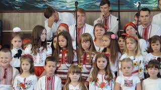 Выступление детей - День Благодарения