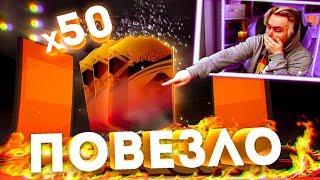 Я ИХ ПОЙМАЛ | 50 РЕДКИХ ПАКОВ