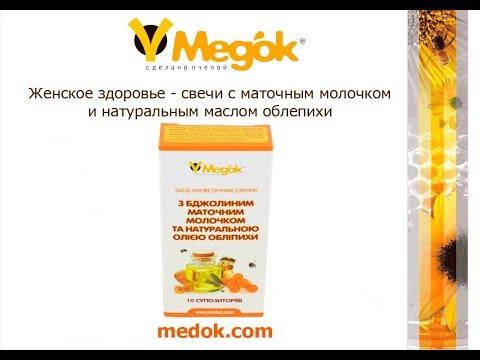 Женское здоровье - свечи с маточным молочком и натуральным маслом облепихи