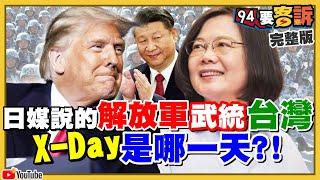 解放軍將對台動武?日媒爆北京設X-Day