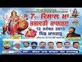 🔴🔴 ( LIVE ) Lakhwinder Waddali | Jagran | Amloh | 12 Nov 2019 | Shiv Shakti Mashal Club Mangar