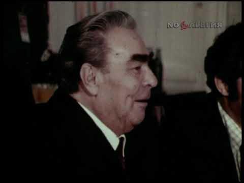 Брежнев. Хельсинки. Встреча с Джеральдом Фордом, президентом США 2.08.1975