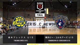 栃木U15vs横浜U15決勝ハイライト