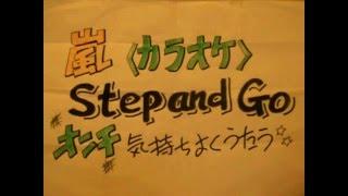 嵐21 Step and Go (カラオケバカ一代)  Arashi