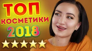 ЛУЧШАЯ КОСМЕТИКА 2018 ГОДА [⭐️⭐️⭐️⭐️⭐️] ТОП БЮДЖЕТА И ЛЮКСА!