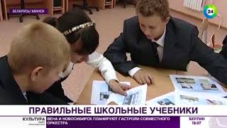 «До дури доходят»: Лукашенко распорядился исправить школьные учебники - МИР24