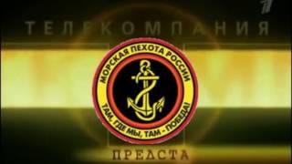 Для Сэйдиснилю Телекомпания Морская пехота
