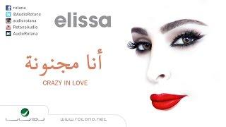 تحميل اغاني Elissa … Ana Magnoona | اليسا … انا مجنونة MP3