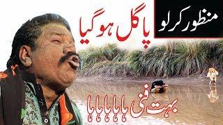 Manzor kirlo Pagel ho giya very funny By You TV