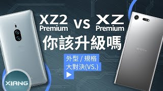 Sony Xperia XZ2 Premium vs XZ Premium - Should You Upgrade? | 大對決#40【小翔 XIANG】
