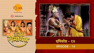 उत्तर रामायण - EP 14 - राजा जनक श्री राम से मिलने आते हैं। राजा जनक, सीता द्वारा दी शपत का बताते हैं - Download this Video in MP3, M4A, WEBM, MP4, 3GP