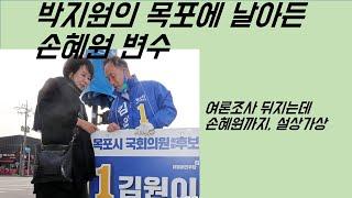 [최병묵의 팩트] 박지원의 목포에 날아든 손혜원 변수