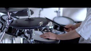 季路 - Aimer|Drum cover[魔道祖師 ED]
