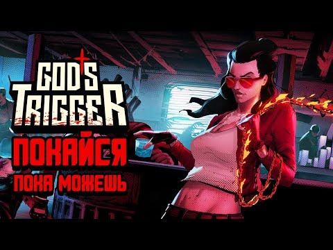 God's Trigger - Обзор игр - Первый взгляд   Покайся, пока можешь