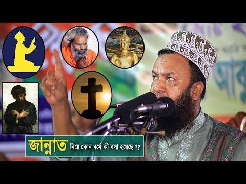 কোন ধর্মের মানুষ কীভাবে জান্নাত চায় ?? আবুল কালাম আজাদ বাশার | Abul Kalam Azad Bashar | Bangla Waz