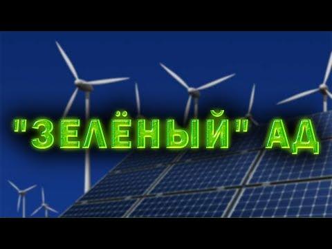 Мир без людей? Тёмная сторона «зелёной» энергетики. Д. Перетолчин. Б. Марцинкевич