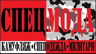 Магазин СПЕЦМОДА, г.Ейск (камуфляж, милитари, спецодежда, джинсы Монтана).