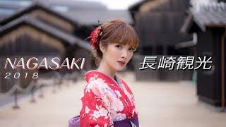 JAPANTRIP:NAGASAKIเที่ยวนางาซากิ4วัน長崎観光|KirariTV