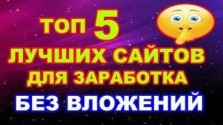 ТОП 5 ЛУЧШИХ САЙТОВ ДЛЯ ЗАРАБОТКА В ИНТЕРНЕТЕ БЕЗ ВЛОЖЕНИЙ