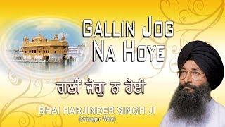 GALLIN JOG NA HOYE   BHAI HARJINDER SINGH (SRINAGAR WALE)