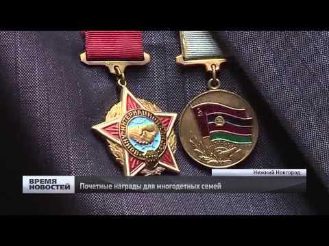 Многодетные семьи наградили в Нижегородском кремле